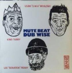 画像1: $ Mute Beat / Dub Wise (OVE-LP-0002) LP YYY280-3314-2-2