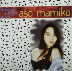 画像1: $ Asō Mamiko / Drive Me Crazy To Love (GDR EP 9502 ) 麻生真宮子 YYY113-1770-5-5