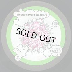 画像1: Reggae Disco Rockers / 蜃気楼の街 完売