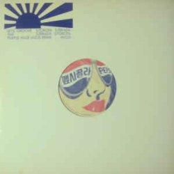 画像1: $ Soichi Terada & Shinichiro Yokota / Let's Groove (51-7950) YYY0-577-15-15+2