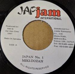 画像1: %% MIKI-DOZAN / JAPAN No.1 (none) YYS197-1-1
