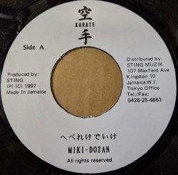 画像1: %% MIKI-DOZAN / へべれけでいけ (none) YYS196-1-1