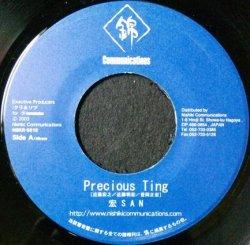 画像1: %% 宏SAN / Precious Ting (NSKR-S019) Y4