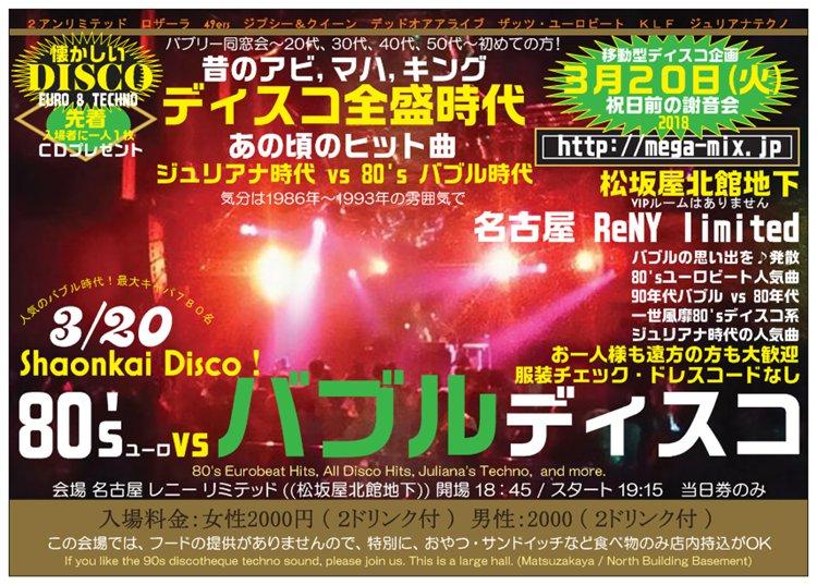 Nagoya Mega-Mix Records 追加在庫④-B 当店の在庫は基本的に全て新品在庫です